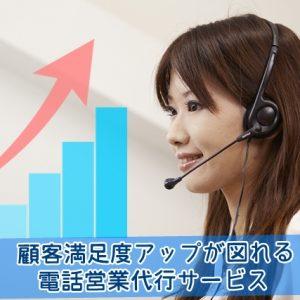 顧客満足度アップが図れる電話営業代行サービス