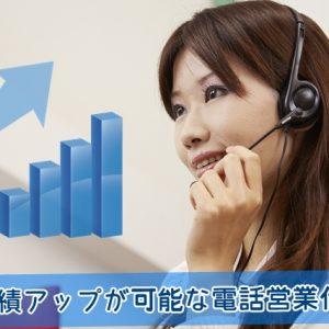 業績アップが可能な電話営業代行