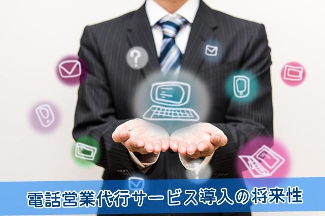 電話営業代行サービス導入の将来性