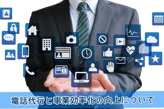 電話代行と事業効率化の向上について