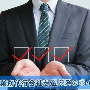 電話業務代行会社を選ぶ際のポイント