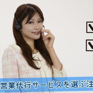 電話営業代行サービスを選ぶ注意点