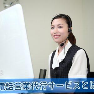 電話営業代行サービスとは