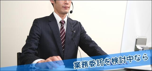 「電話営業」業務を外部に委託することを検討中の担当者様へ