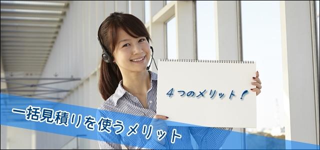 電話営業代行サービスの一括見積りを使うメリット