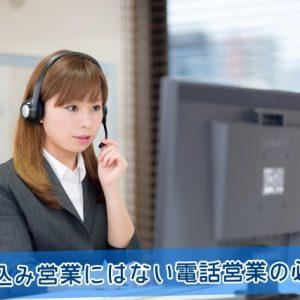 飛び込み営業にはない電話営業の必要性
