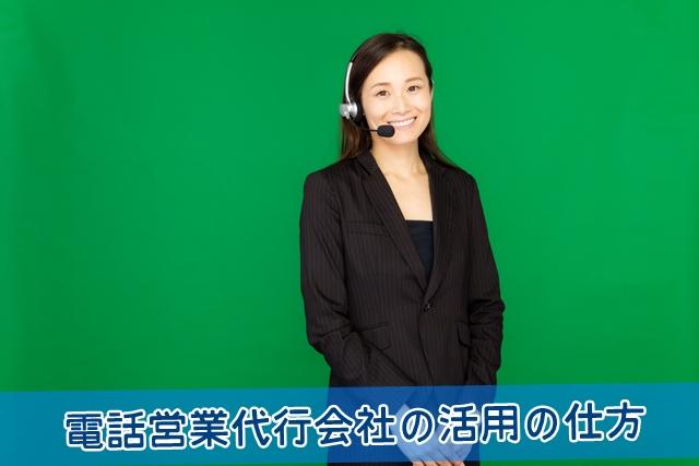 電話営業代行会社の活用の仕方