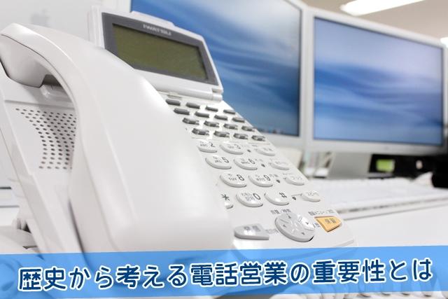 歴史から考える電話営業の重要性とは