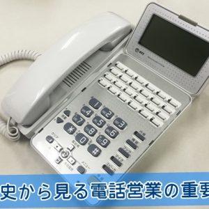 歴史から見る電話営業の重要性