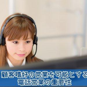 顧客嗜好の営業を可能とする電話営業の重要性
