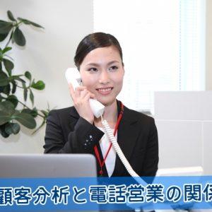 顧客分析と電話営業の関係