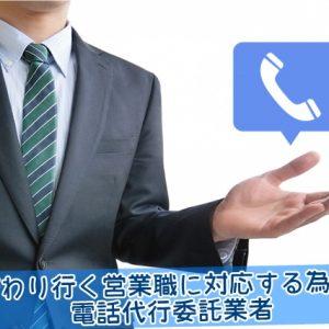 営業職に対応する為の電話代行委託業者